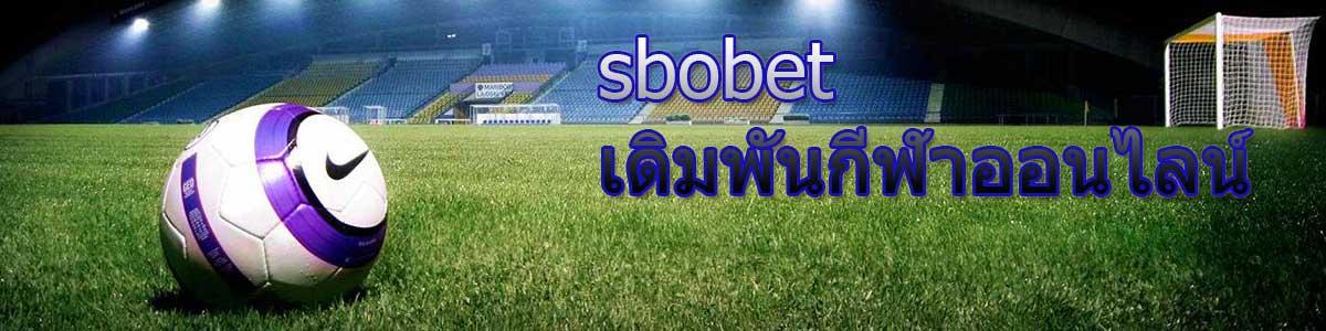 sbobet-image